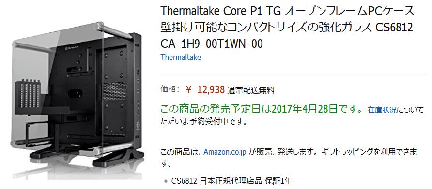 Thermaltake Core P1 TG Mini