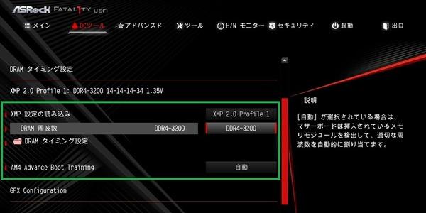 ASRock Fatal1ty X470 Gaming-ITX/ac_BIOS_OC_10