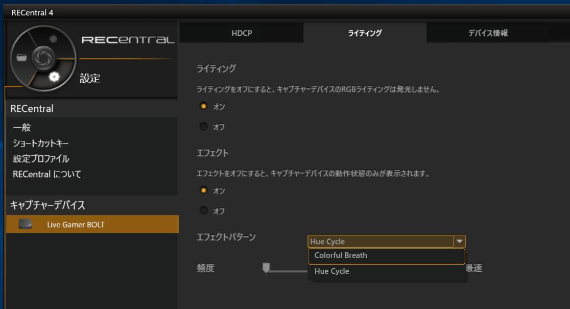 AverMedia Live Gamer BOLT_LED_setting_2