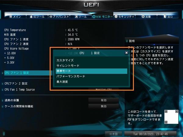 ASRock DeskMini X300_BIOS_Fan_2