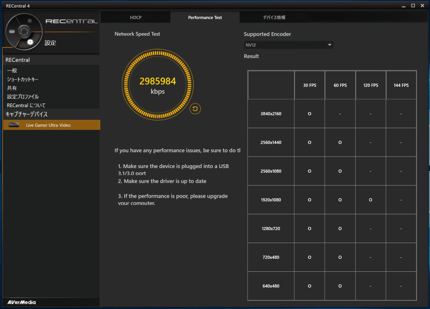 AVerMedia Live Gamer Ultra_Performance test