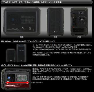 G-Gear mini (1)