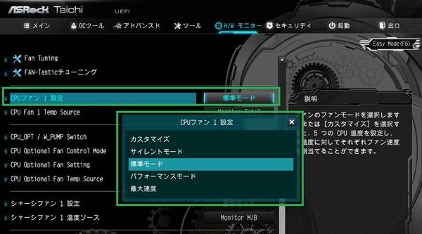 ASRock X399M Taichi_BIOS_11