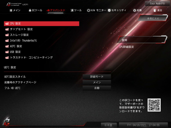 ASRock Z590 Phantom Gaming-ITXTB4_BIOS_4
