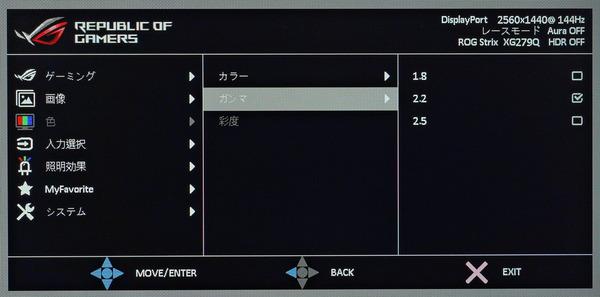 ASUS ROG Strix XG279Q_OSD_gamma