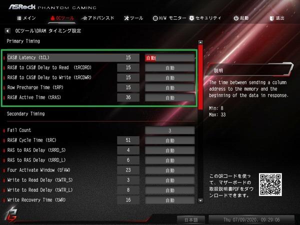ASRock B550 PG Velocita_BIOS_OC_16
