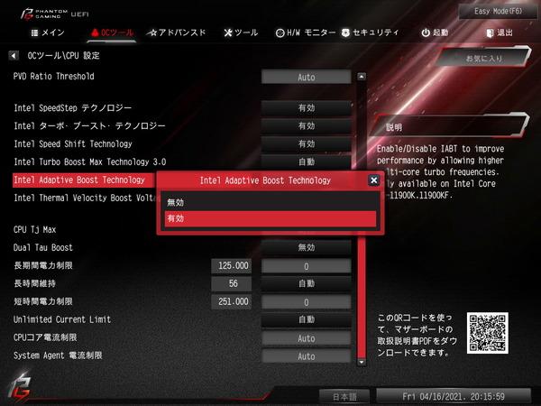ASRock Z590 Phantom Gaming-ITXTB4_BIOS_OC_8