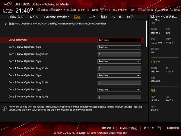ASUS ROG Crosshair VIII Dark Hero_BIOS_OC_12