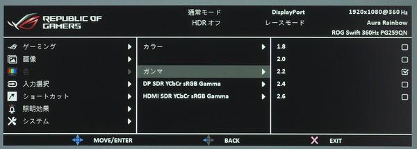 ASUS ROG Swift 360Hz PG259QN_OSD_Gamma