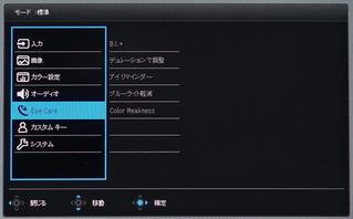 BenQ EX2780Q_OSD_menu_5_DxO