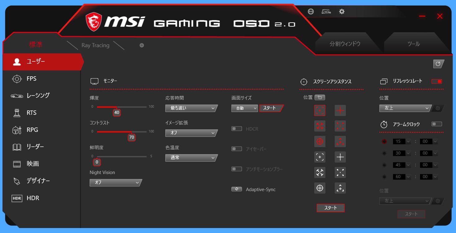 MSI Gaming OSD 2.0_main