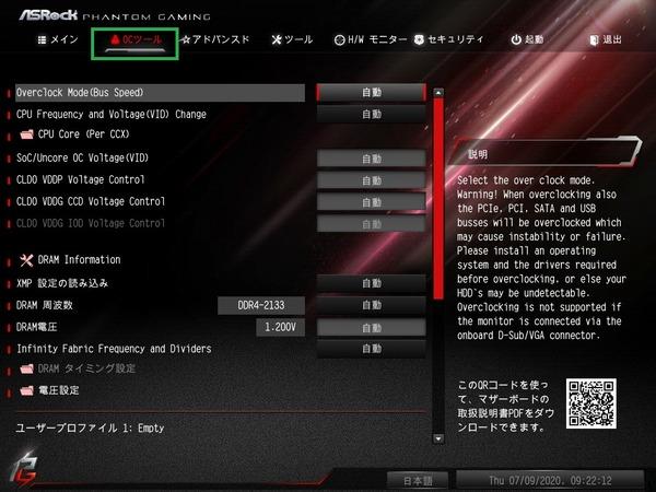 ASRock B550 PG Velocita_BIOS_OC_1