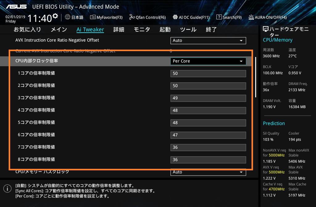 ASUS WS Z390 PRO_BIOS_OC_4