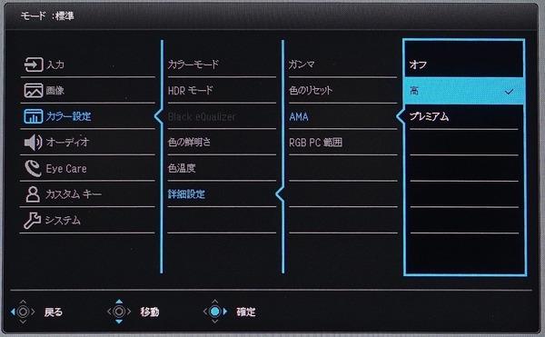 BenQ EX2780Q_OSD_overdrive