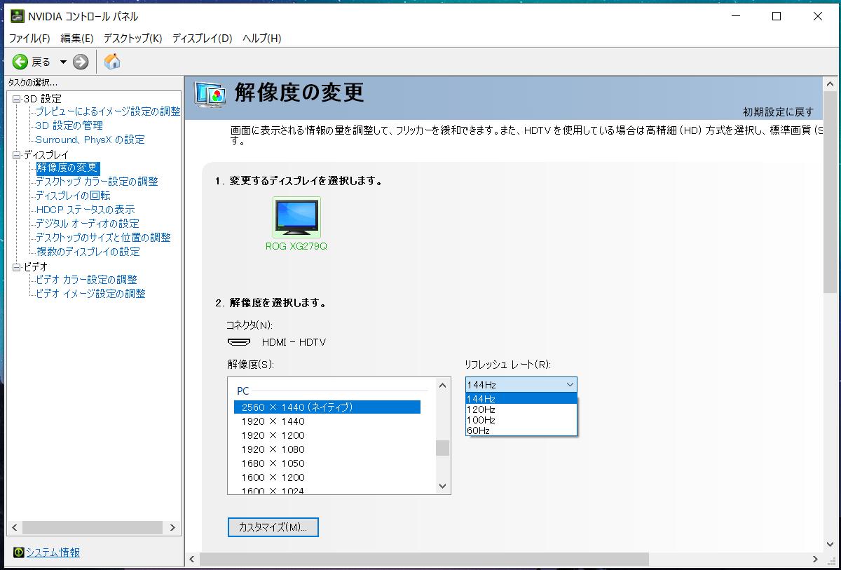 ASUS ROG Strix XG279Q_NVIDIA_HDMI