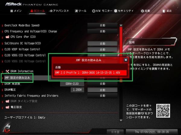 ASRock B550 PG Velocita_BIOS_OC_13