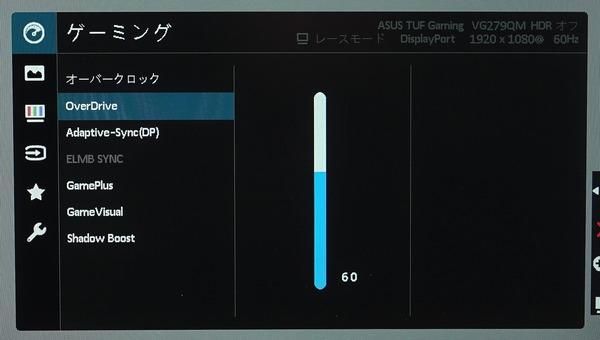 ASUS TUF Gaming VG279QM_OSD_OverDrive