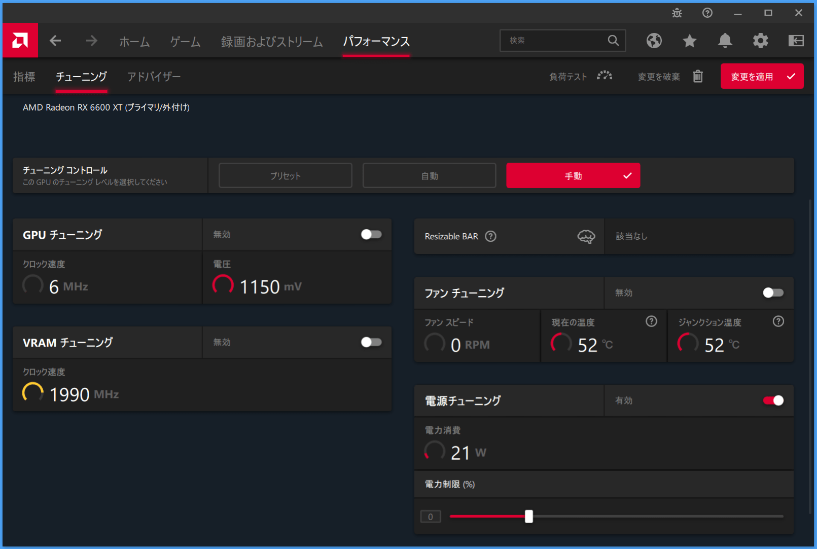 Radeon RX 6600 XT_Radeon-Setting_6_Power