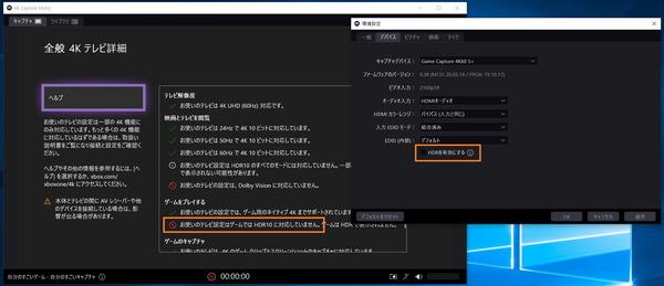 Elgato 4K Capture Utility_config_Elgato 4K60 S+_HDR_disabled