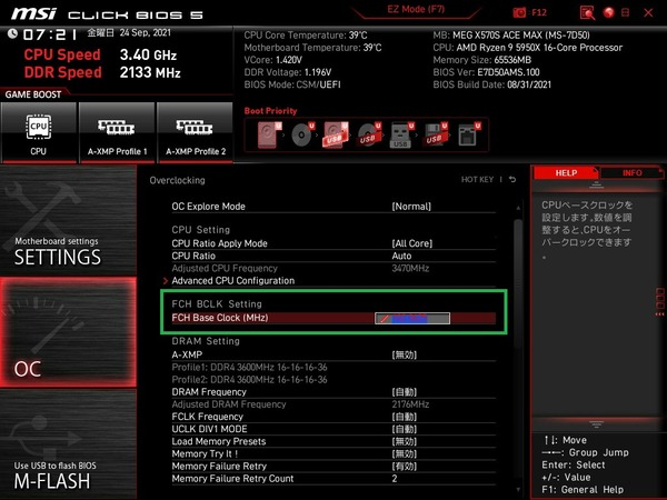 MSI MEG X570S ACE MAX_BIOS_OC_5