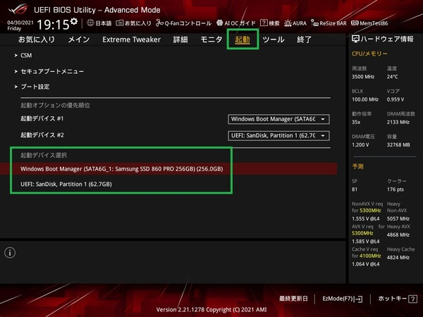 ASUS ROG MAXIMUS XIII APEX_BIOS_5