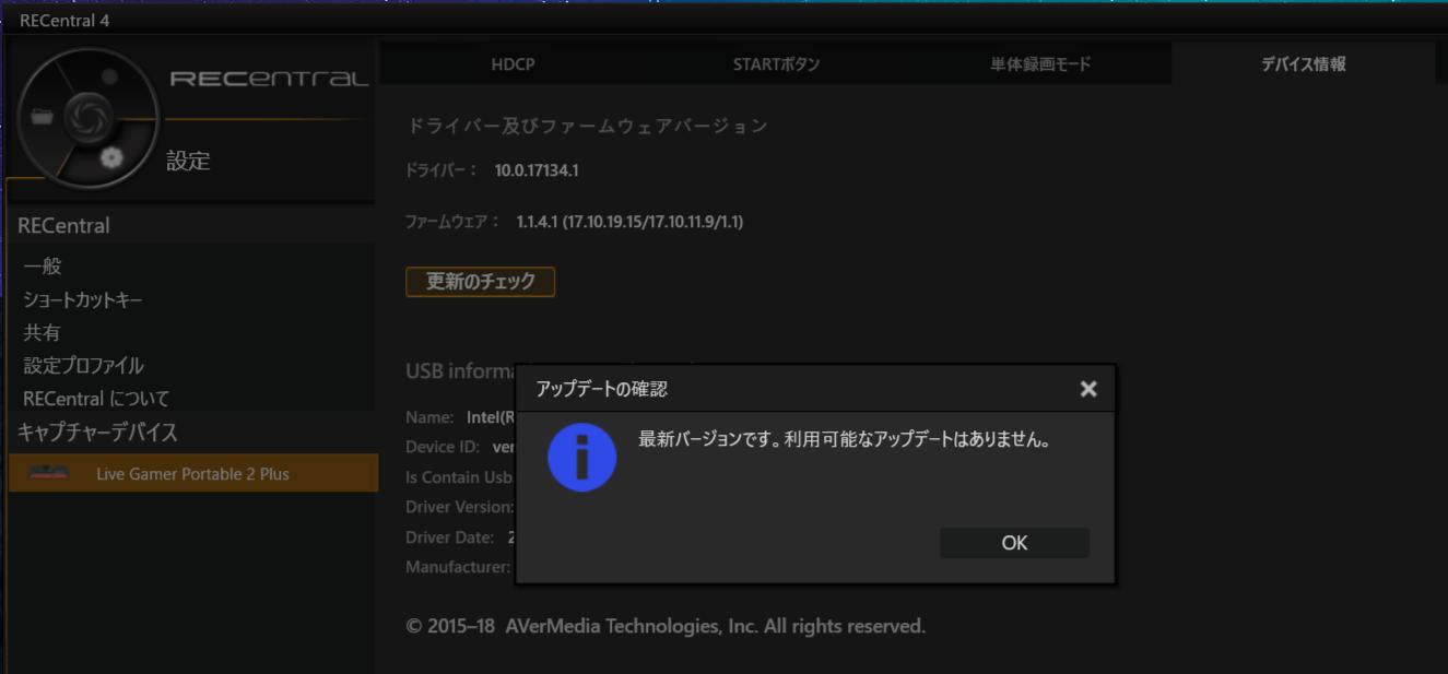 AVerMedia Live Gamer Portable 2 PLUS_Firmware
