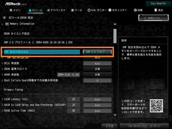 Intel_ASRock_memory-OC_2