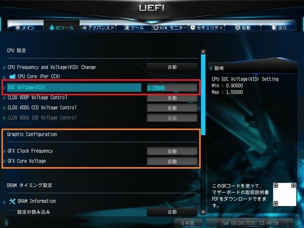 ASRock DeskMini X300_BIOS_OC_3_GPU_2