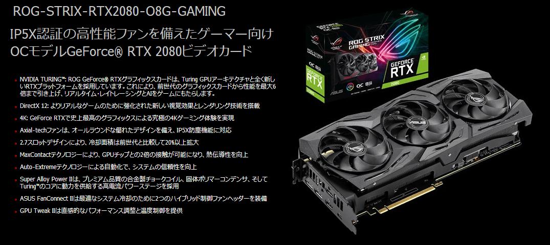 ASUS ROG-STRIX RTX2080-O8G-GAMING_top