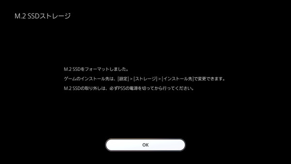 PlayStation5_M.2 SSD_Format (3)