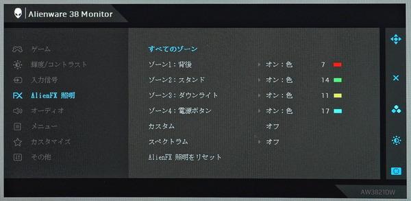 Alienware AW3821DW_OSD_LED (1)