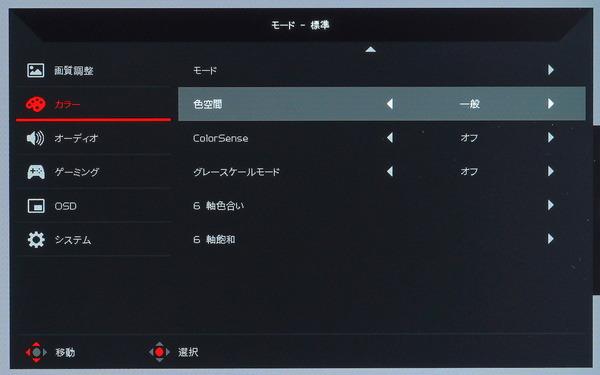Acer Nitro XV282K KV_OSD_Color-Settings (1)