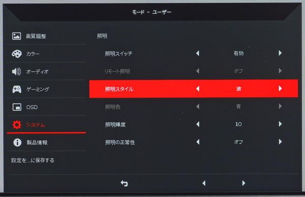 Acer Predator XB323QK NV_OSD_LED (5)