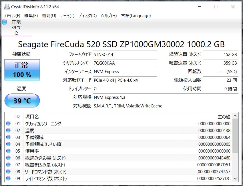 G-GEAR alpha GS7A-B204TWH_Seagate FireCuda 520 1TB_CDI