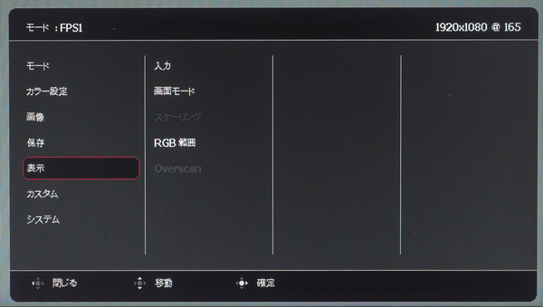 ZOWIE XL2731K_OSD_menu (5)