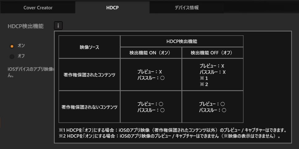 AVerMedia Live Gamer EXTREME 2 PLUS_HDCP