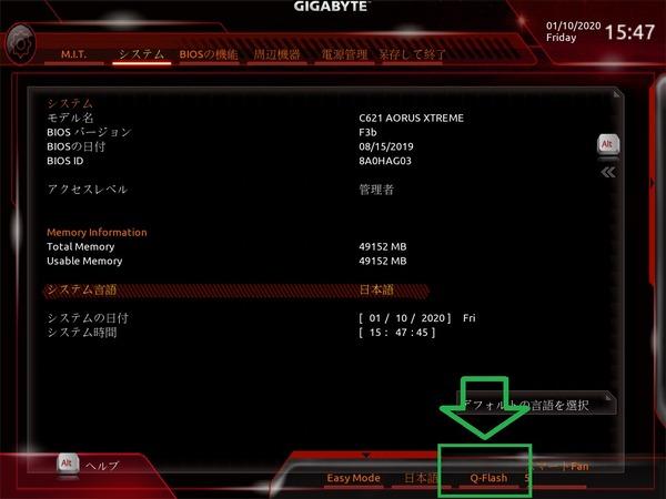 GIGABYTE C621 AORUS XTREME_BIOS_5