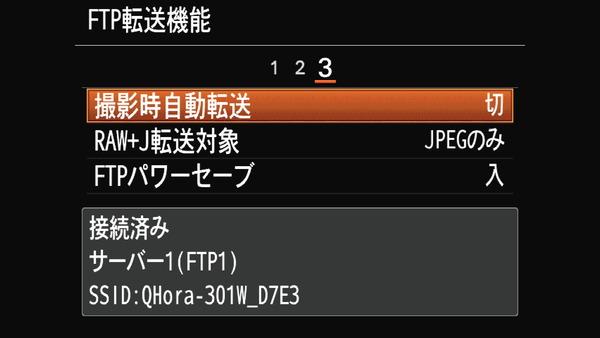 Sony α7_FTP_11
