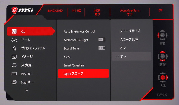 MSI Optix MPG321UR-QD review_08403_DxO