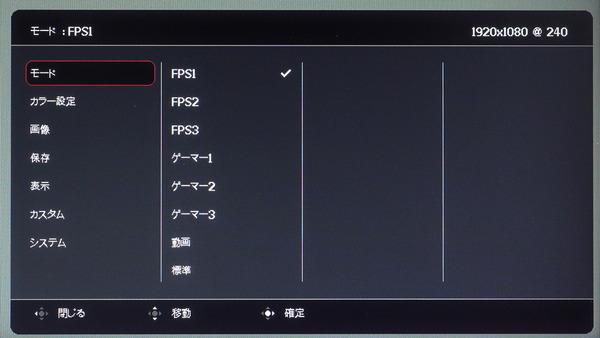ZOWIE XL2746K_OSD_menu (1)