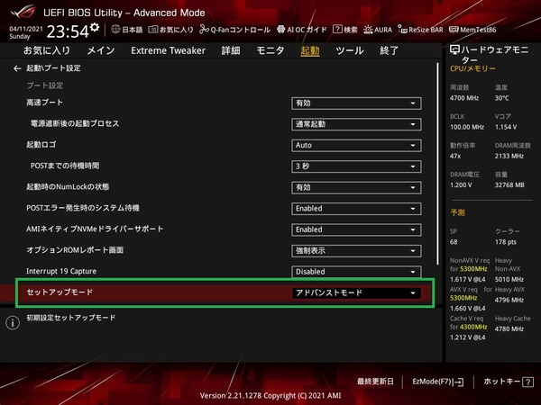ASUS ROG MAXIMUS XIII HERO_BIOS_3