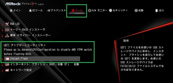 ASRock Fatal1ty X470 Gaming-ITX/ac_BIOS_5