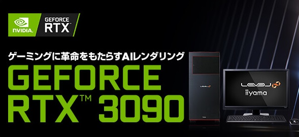 GeForce RTX 3090_Arc_pc-koubou