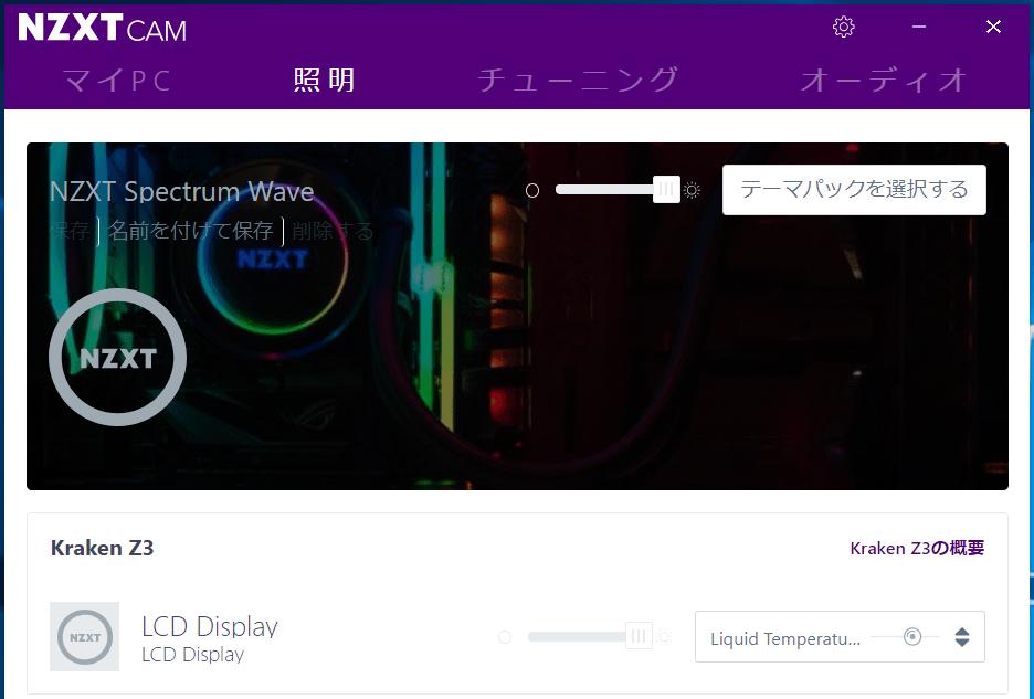 NZXT KRAKEN Z73_LCD_1