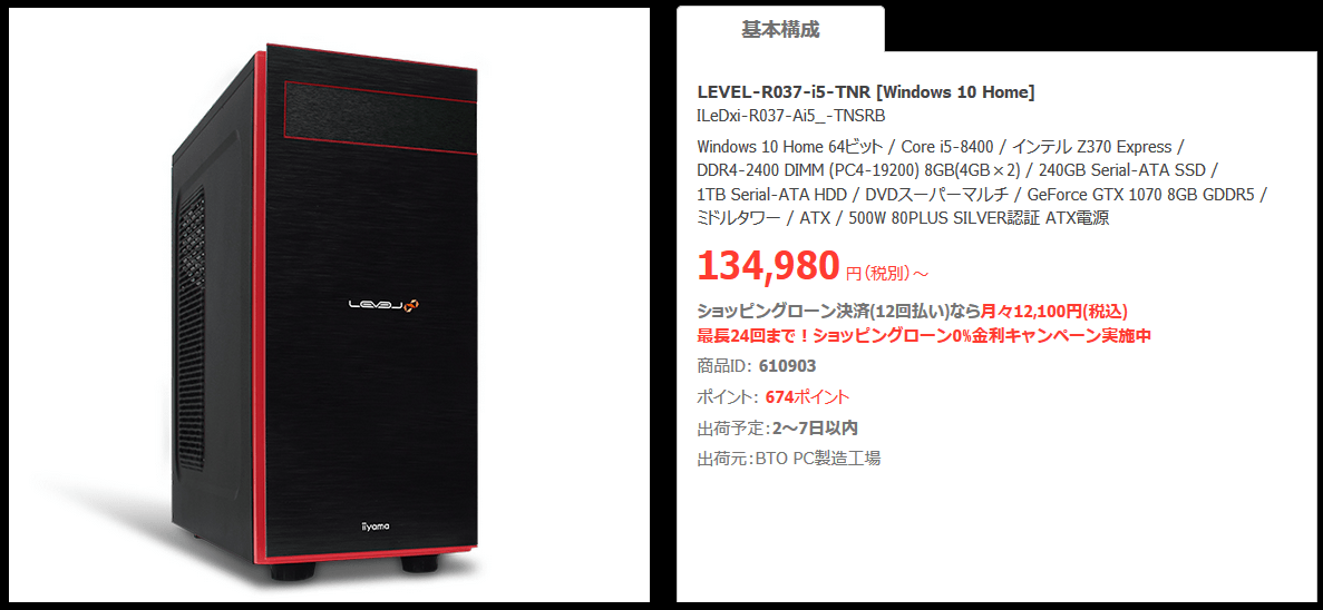 パソコン工房 LEVEL∞ M-Class LEVEL-R037-i5-TNR
