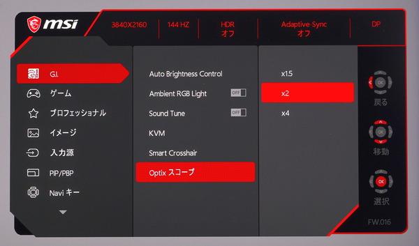 MSI Optix MPG321UR-QD review_08406_DxO