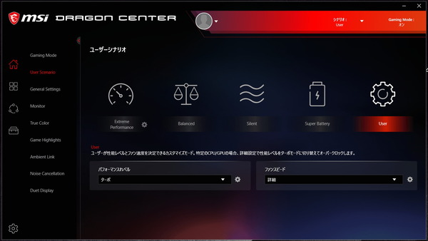 MSI Dragon Center_3_User Scenario_User_Fan_1