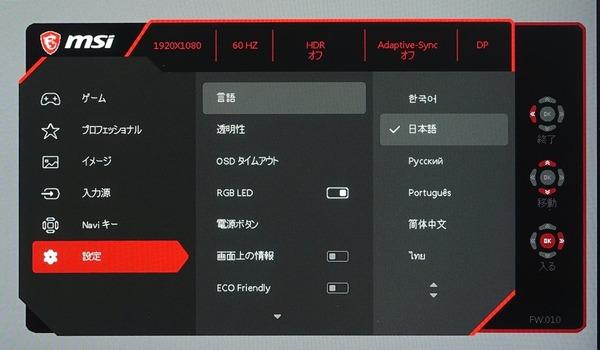 MSI OPTIX MAG251RX review_07990_DxO