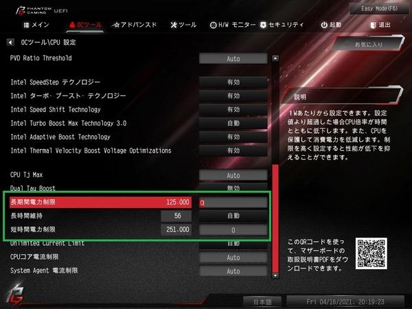 ASRock Z590 Phantom Gaming-ITXTB4_BIOS_OC_16