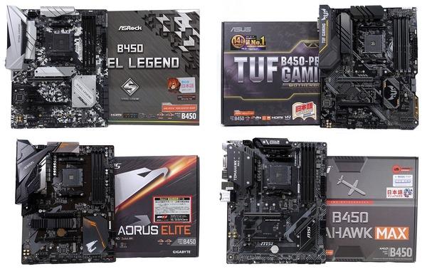 AMD B450マザーボード